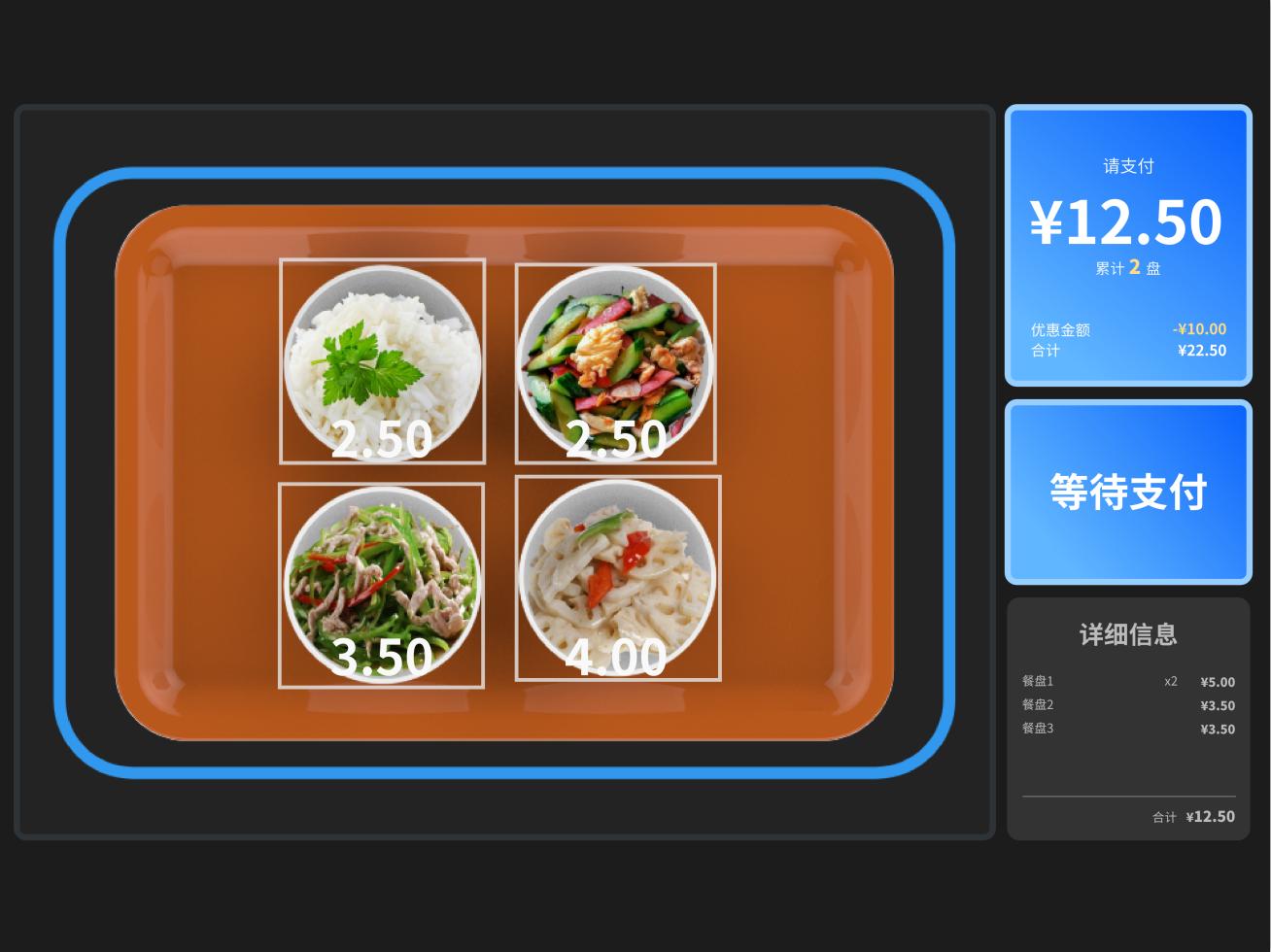 餐具识别软件